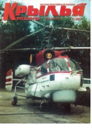барражирующий перехватчик - Гражданская авиация