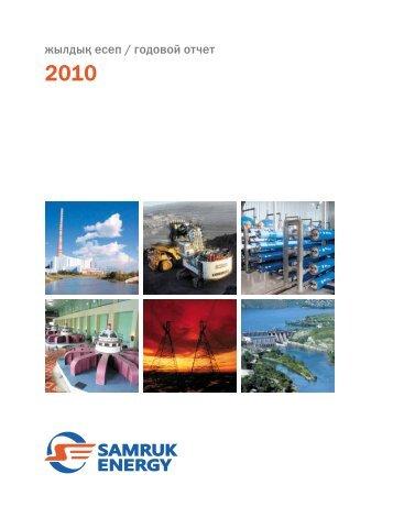 Годовой отчет за 2010 год - Самрук-энерго