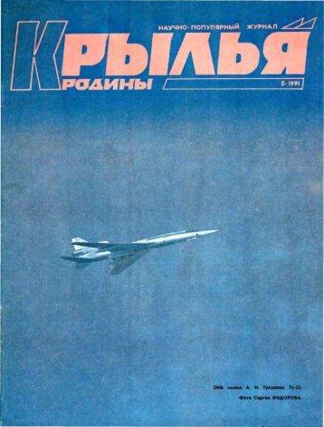 Скачать - Гражданская авиация