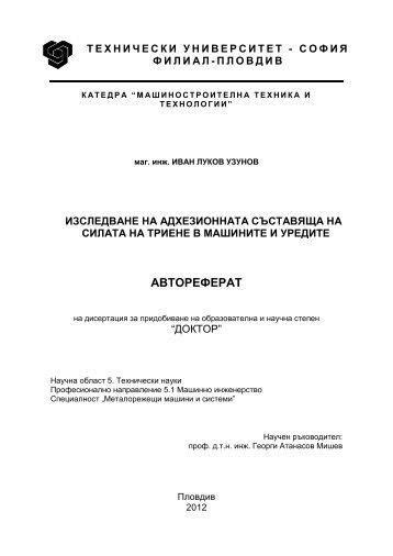 АВТОРЕФЕРАТ