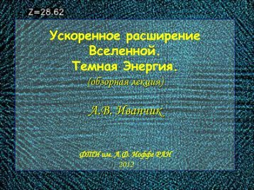 Темная материя и Нобелевская премия за 2011 год в ... - LNS