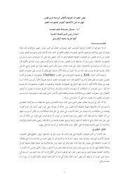 لتحميل الدراسة - البحث PDF-ZIP أضغط على الرابط - أطفال الخليج ذوي ...