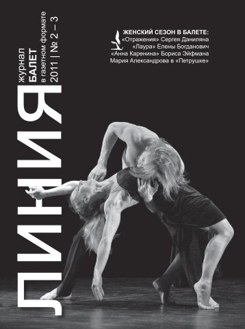 Линия № 2-3/2011 - Балет