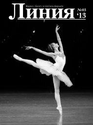 Линия № 03/2013 - Балет