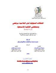 لتحميل الدراسة - البحث كاملاًPDF - أطفال الخليج ذوي الإحتياجات الخاصة