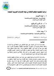 أضغط هنا للتحميل - أطفال الخليج ذوي الإحتياجات الخاصة