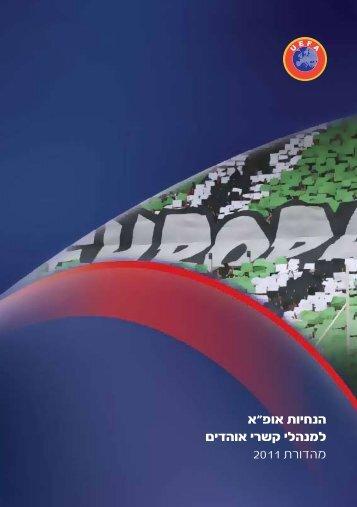 """הנחיות אופ""""א למנהלי קשרי אוהדים מהדורת 2011 - Supporters Direct"""