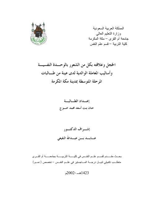 تحميل الملف مكتب التربية العربي لدول الخليج