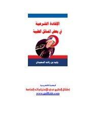 لتحميل الكتاب كاملاً WinRAR- exe - pdf- zip أضغط على الرابط التالي