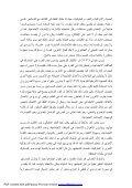 أضغط هنا للتحميل - أطفال الخليج ذوي الإحتياجات الخاصة - Page 2