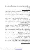 أضغط هنا للتحميل - أطفال الخليج ذوي الإحتياجات الخاصة - Page 4