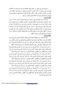 أضغط هنا للتحميل - أطفال الخليج ذوي الإحتياجات الخاصة - Page 5