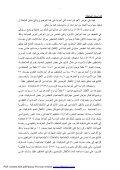 أضغط هنا للتحميل - أطفال الخليج ذوي الإحتياجات الخاصة - Page 7