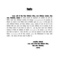 Tender Notice/Form for Sanitary at State Project Office, Lucknow.