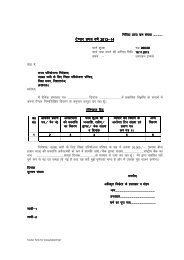 Tender Notice/Form for Computer Consumables at State Project ...