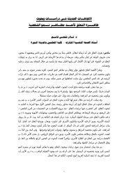 رسالة دكتوراه أطفال الخليج ذوي الإحتياجات الخاصة