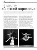 Линия № 04/2013 - Балет - Page 4
