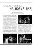 Линия № 04/2013 - Балет - Page 5
