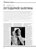 Линия № 04/2013 - Балет - Page 6