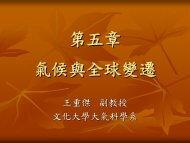 第五章氣候與全球變遷 - 中國文化大學大氣科學系