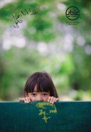 Improvements in handicap travel - أطفال الخليج ذوي الإحتياجات الخاصة