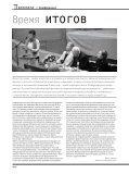 Линия № 09/2012 - Балет - Page 4