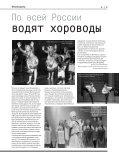 Линия № 09/2012 - Балет - Page 5