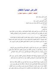 أضغط على الرابط التالي PDF - أطفال الخليج ذوي الإحتياجات الخاصة