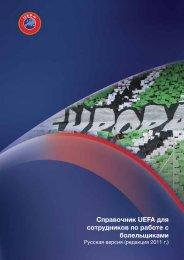 Справочник UEFA для сотрудников по работе с ... - UEFA.org