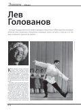 Линия № 10/2011 - Балет - Page 2