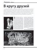 Линия № 10/2011 - Балет - Page 6