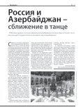 Линия № 10/2011 - Балет - Page 7