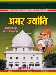 Amar Jyoti Oct 2013 pdf - Amar Jyoti Patrika