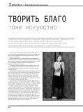 Линия № 08/2013 - Балет - Page 2