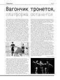 Линия № 08/2013 - Балет - Page 7