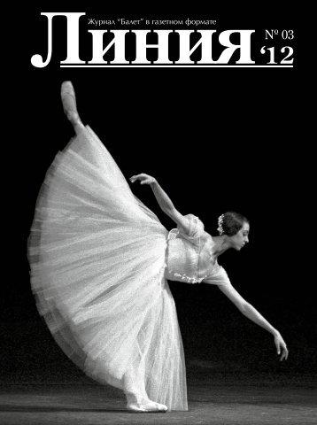 Линия № 03/2012 - Балет