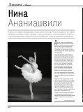Линия № 03/2012 - Балет - Page 2