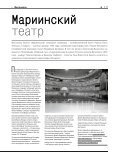 Линия № 03/2012 - Балет - Page 7