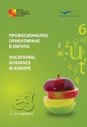 Професионално ориентиране в Европа - Balkan Institute for ...