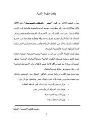 لتحميل الكتاب كاملاً - - PDF- zip- أضغط على هذا الرابط - أطفال الخليج ...