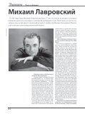 Линия № 9/2011 - Балет - Page 2