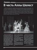 Линия № 9/2011 - Балет - Page 4