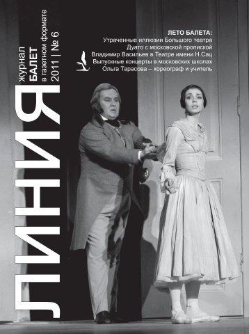 Линия № 6/2011 - Балет