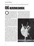 Линия № 6/2011 - Балет - Page 2