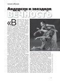 Линия № 6/2011 - Балет - Page 5