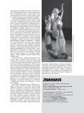 Линия № 6/2011 - Балет - Page 7