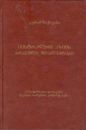 PDF - gchikovani.ge