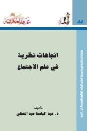 إتجاهات نظرية في علم الإجتماع... الدكتور عبد الباسط ... - academy.org
