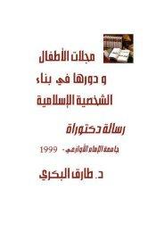 لتحميل الكتاب كاملاً - pdf- zip أضغط على الرابط التالي - أطفال الخليج ...