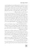 أضغط على الرابط التالي - PDF - أطفال الخليج ذوي الإحتياجات الخاصة - Page 6